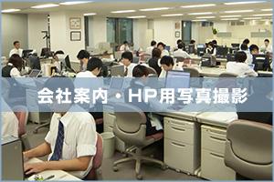 会社案内・HP用写真撮影