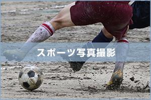 スポーツ写真撮影