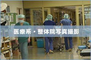 医療系・整体院写真撮影